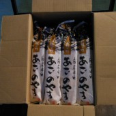 寿隆蒲鉾 あごのやき200 1箱(10本入)